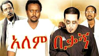 Ethiopian Movie - Alem Bekagn 2016 Full Movie (አለም በቃኝ ሙሉ ፊልም)
