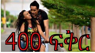 New Ethiopian Movie - 400 Fikir Full (400 ፍቅር) 2015