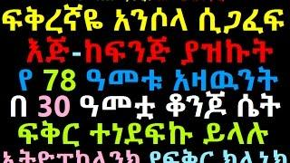 Serious Emergency cases in Ethiopikalink Love Clinic