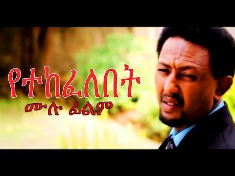 New Ethiopian Film -  Yetekefelebet Full የተከፈለበት 2017