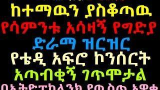 The Latest insider News Ethiopikalink Saturday February 27, 2016