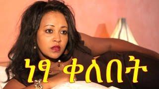 Ethiopian Movie - Netsa Kelebet 2015 (ነፃ ቀለበት) Full Movie