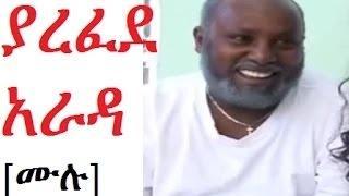 Ethiopian Movie 2015 -  Yarefede ARADA Full - Best Ethiopian Movie