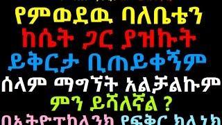 I caught my husband Love Affair how I can thrust him? Ethiopikalink Love Clinic