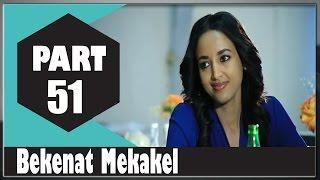Bekenat Mekakel Part 51 - Ethiopian Drama