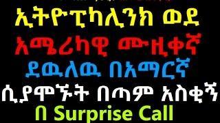 Very Funny Prank Phone Ethiopikalink 7