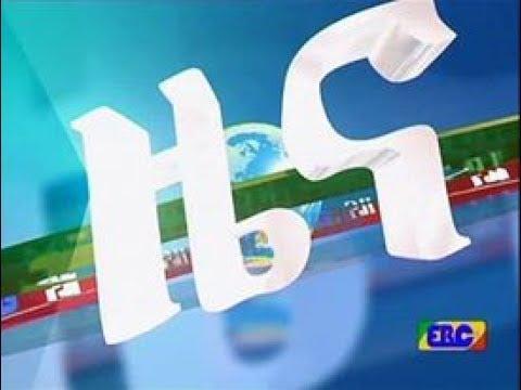#EBC አማርኛ የቀን 7 ሰዓት ዜና…ግንቦት 16/2009 ዓ.ም