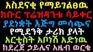 Artist Abonesh Adenew Special interview Yederaw Chewata