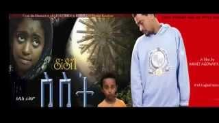New Ethiopian Movie Trailer - SISIT (ስስት)