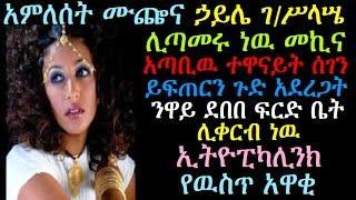 አምለሰት ሙጬ እና ኃይሌ ገ/ሥላሤ ሊጣመሩ ነዉ The insider news Ethiopikalink August 06, 2016