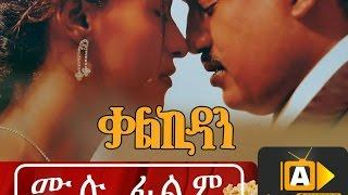 Ethiopian Movie - Kalkidan 2016 Full Movie (ቃልኪዳን ሙሉ ፊልም)