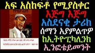 አፍ አስከፍቶ የሚያስቀር እጅግ እጅግ አስደናቂ ታሪክ ሰማን አያምልጥዎ Ethiopikalink Infotainment