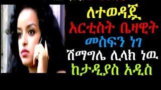 ለተወዳጇ አርቲስት ቤዛዊት መስፍን ነገ ሽማግሌ ሊላክ ነዉ Tadyas Addis News