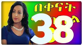 Bekenat Mekakel Part 38 በቀናት መካከል New Ethiopian Drama