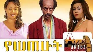 Ethiopian Movie - Yessetehut 2016 Full Movie (የሰጠሁት ሙሉ ፊልም)