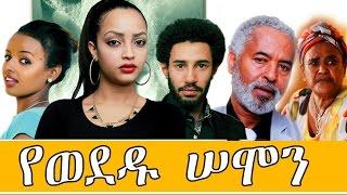 Ethiopian Movie - Yewededu Semon Full 2015 ( የወደዱ ሰሞን)