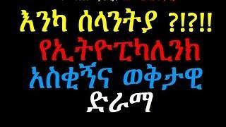 እንካ ሰላንትያ የኢትዮፒካሊንክ አስቂኝና ወቅታዊ ድራማ Ethiopikalink