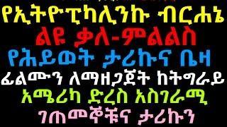 Ethiopikalink founder Birhane Nigussie special interview