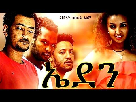Ethiopian Movie Trailer  - Eden 2016 (ኤደን አዲስ ፊልም)