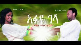 Ethiopian Movie - Efuye Gela Full (እፉዬ ገላ) 2015