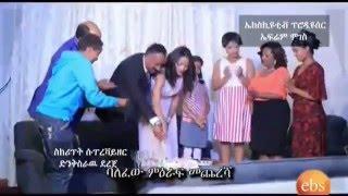 Bekenat Mekakel Part 27 - Ethiopian Drama