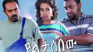New Ethiopian Movie Trailer - Yaletasebew 2015