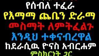 Ethiopian Artist Seble {Emama Chebe} Bisrat Radio Special Tribute