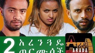 Ethiopian Movie Trailer - 2 Arenguade Termusoch 2016 (ሁለት አረንጏዴ ጠርሙሶች)