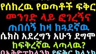 Ethiopian Youth went Love Affairs in Ethiopikalink Love Clinic Part 3