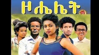 Ethiopian movie Zohelet ዞሔሌት full 2016