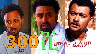 Ethiopian Movie - 300 Shi (300 ሺ አዲስ ፊልም) Full 2015