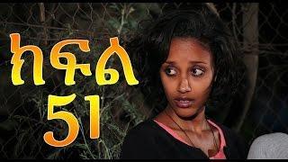 Meleket Drama (መለከት) - Episode 51