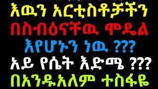 አይ የሴት እድሜ?  Andualem Tesfaye
