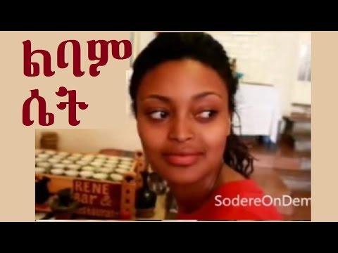 ልባም ሴት ሙሉ ፊልም Libam Set Full Ethiopian movie