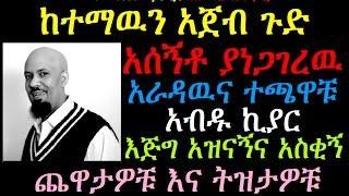 ከተማዉን አጀብ ጉድ አሰኝቶ ያነጋገረዉ አራዳዉና ተጫዋቹ አብዱ ኪያር እጅግ አዝናኝና አስቂኝ ጨዋታዎቹ እና ትዝታዎቹ Irie FM Addis 97 1 Radio