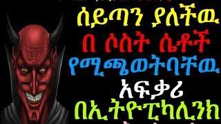 ሰይጣን ያለችዉ በ ሶስት ሴቶች የሚጫወትባቸዉ አፍቃሪ Ethiopikalink Love Clinic