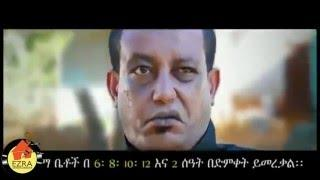 Ethiopian Movie Trailer - Alem Bekagn 2016 (አለም በቃኝ)