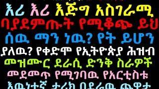 005 እሪ እሪ እጅግ አስገራሚ ባያደምጡት የሚቆጭ Ye Derawu Chewata