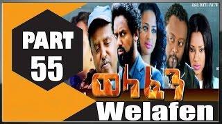 Welafen Part 55 Ethiopian Drama