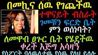 The insider news of Ethiopikalink May 07, 2016
