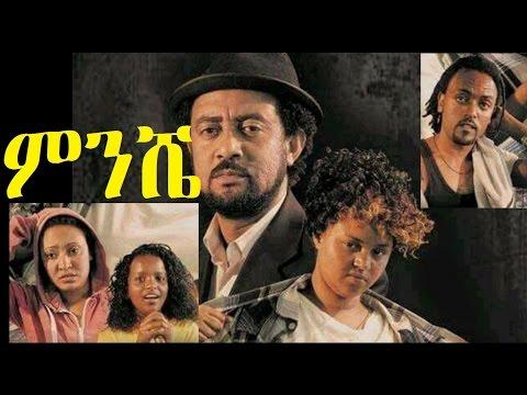 ምንሼ Minshe full Ethiopian movie 2016