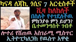 The insider news of Ethiopikalink May 21, 2016