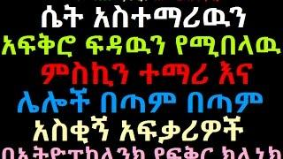 Very Funny Love Patients in Ethiopikalink Love Clinic Part 4