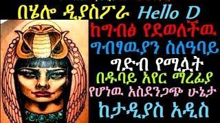 ከግብፅ የደወለችዉ ሳቂታ ግብፃዉያን ስለዓባይ ግድብ የሚሏት Hello D Tadyas Addis