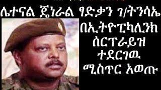 ሌተናል ጄነራል ፃድቃን ገትንሳኤ በኢትዮፒካሊንክ ሰርፕራይዝ ተደርገዉ ሚስጥር አወጡ Ethiopikalink