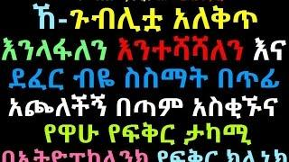 Very Funny Love Patients in Ethiopikalink Love Clinic Part 2