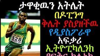 ታዋቂዉን አትሌት በዶፒንግ ቅሌት ያስያዘችዉ የዲያስፖራዋ አፍቃሪ Ethiopikalink Love Clinic