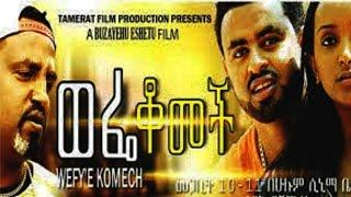 Ethiopian Movie New 2016 Full Movie - Amharic Movies [ best ]