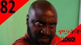 Mogachoch EBS Latest Series Drama - S04E82 - Part 82
