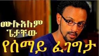 Ethiopian Movie Trailer - Yesemay Fegegta (የሰማይ ፈገግታ) 2015